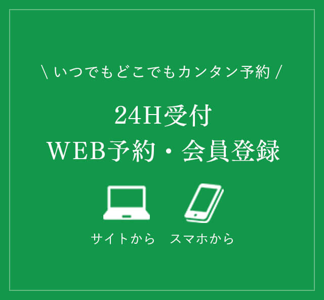 24H受付WEB予約・会員登録