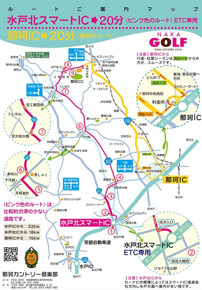 ルート案内マップ